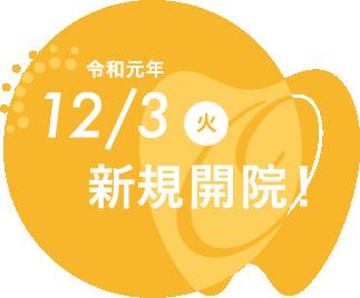 令和元年12月3日(火)に新規開院致します。